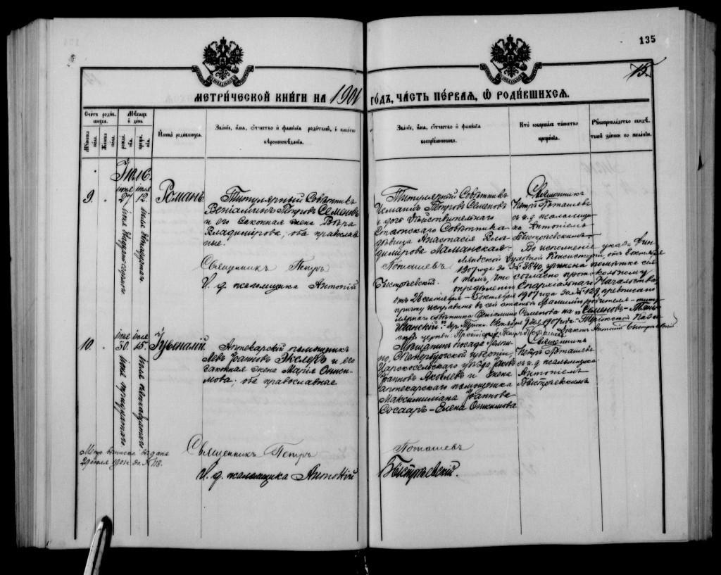 Крещение Романа Семенова-Тян-Шанского