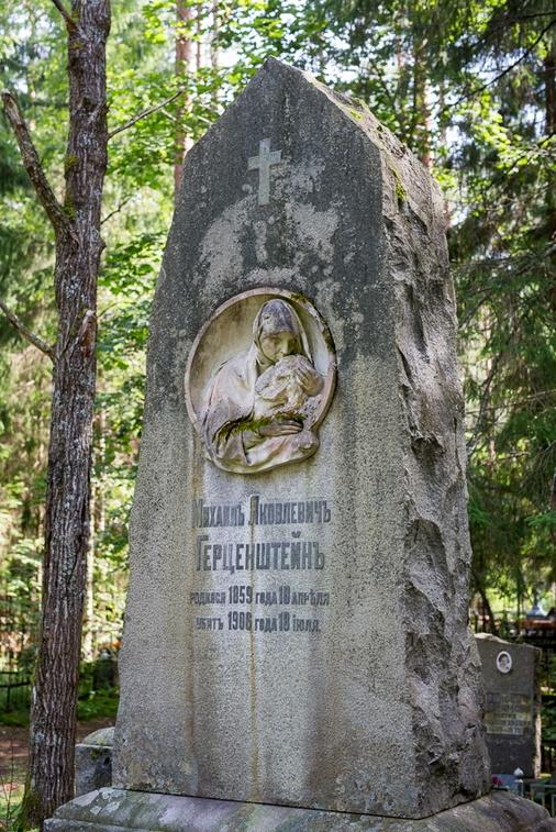 Могила Герценштейна
